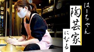 Taku Nakano CeramicArts☆彩泥窯