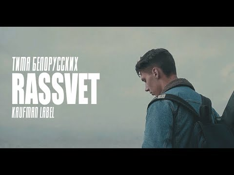 Тима Белорусских - Rassvet (Kaufman Label)
