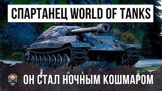 ПОСЛЕДНИЙ СПАРТАНЕЦ В WORLD OF TANKS... ОДИН ДЕРЖАЛ ПОЛОВИНУ КОМАНДЫ, ОНИ ОХРЕНЕЛИ!!!