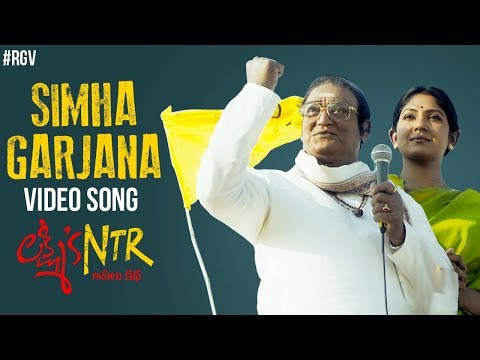Simha Garjana Video Song | Lakshmi's NTR Movie Songs | RGV | Kalyani Malik | Agasthya Manju