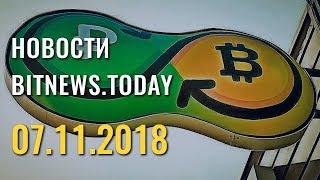 Новости Bitnews.Today 07.11.2018