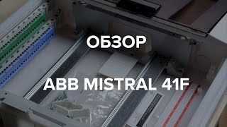 ABB Mistral 41F, обзор, плюсы и минусы. Выбираем щиток