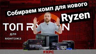 Комп под Ryzen 9 3900X - ТОП для монтажа