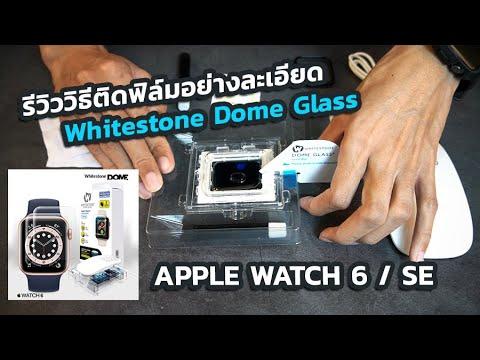 วิธีติด ฟิล์มกระจก UV Dome Glass Apple watch Series 6/5/4/SE