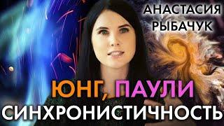 Юнг, Паули и синхронистичность | Анастасия Рыбачук