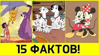 15 фактов о Диснеевских мультфильмах! Факты о мультфильмах Дисней! Disney!