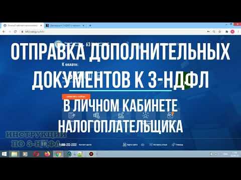 Как отправить дополнительные документы в личном кабинете налогоплательщика  к декларации 3-НДФЛ
