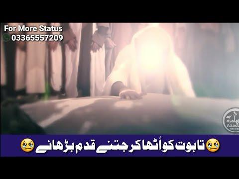 JAFAR KA JANAZA | Mesum Abbas 2018 | Shahadat Imam Jafar Sadiq Noha