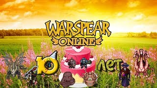 С Юбилеем, Warspear Online! ♦ Видеопоздравление и нотка ностальгии