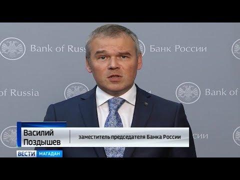 Банк России принял решение о начале мер по предупреждению банкротства «АТБ»