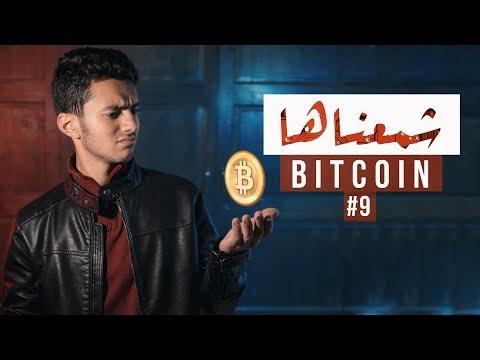 Bitcoin importă cheia privată