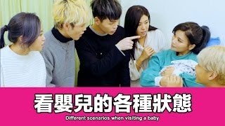 這群人 TGOP│看嬰兒的各種狀態 Different scenarios when visiting a baby