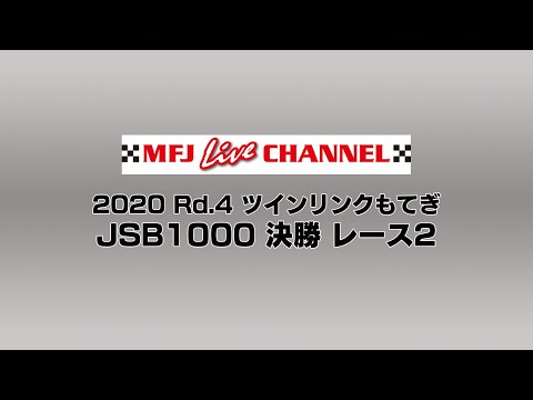 全日本ロードレース第4戦もてぎ JSB1000 決勝レース2の様子をたっぷり見ることができるライブ配信動画