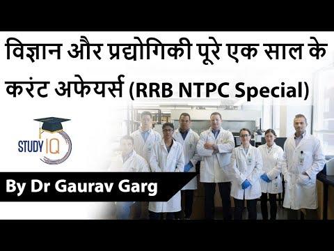 Science and Technology for RRB NTPC - विज्ञान और प्रद्योगिकी पूरे एक साल के करंट अफेयर्स #Railways