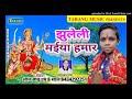 झुलेली मईया हमार Juleli Maiya Hamar || Lalbabu Devi Geet 2018 - New Bhakti Song video download
