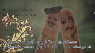 Boy And Girl Friendship Poem In Tamil Happy Friendship Day