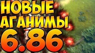 ОБЗОР НА НОВЫЕ АГАНИМЫ ПАТЧ 6.86 ДОТА 2