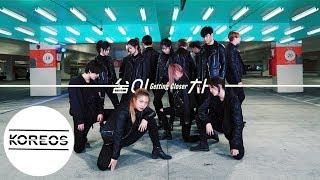[Koreos] Seventeen 세븐틴 - Getting Closer (숨이차) Dance Cover 댄스커버