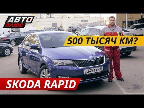 Стоит ли рассматривать покупку Skoda Rapid? | Подержанные автомобили онлайн видео