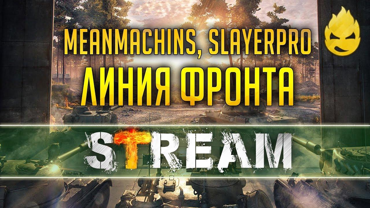MeanMachins, SlayerPro & Inspirer ЛИНИЯ ФРОНТА[Запись Стрима] - 14.02.19
