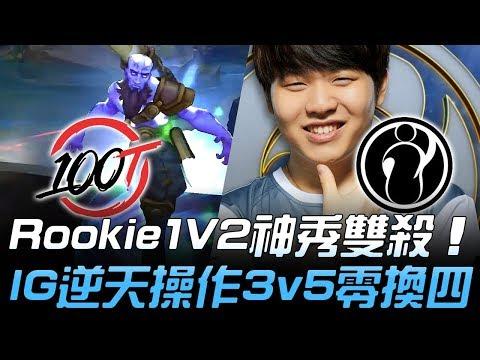 100 vs IG 當代最強中路!Rookie雷茲1V2神秀雙殺 IG逆天操作3v5零換四!