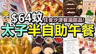 [Poor travel香港] $64蚊起!太子半自助午餐!任食沙律餐湯甜品!意式蕃茄肉腸薄餅7吋!煙肉車打芝士汁長通粉!Home Sweet Home