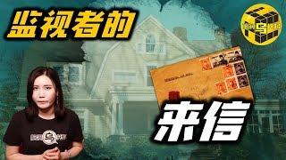 【小乌说案】来自监视者的信 夫妻花重金购买豪宅后 却发生了一系列诡异的事 到底是谁躲在暗处? [脑洞乌托邦 | 小乌 TV]