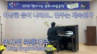 주사위 즉흥연주 🎶  이상하게 음이 나와도 피아노 즉흥연주에 성공할까? by 피아니스트 아인슈타인