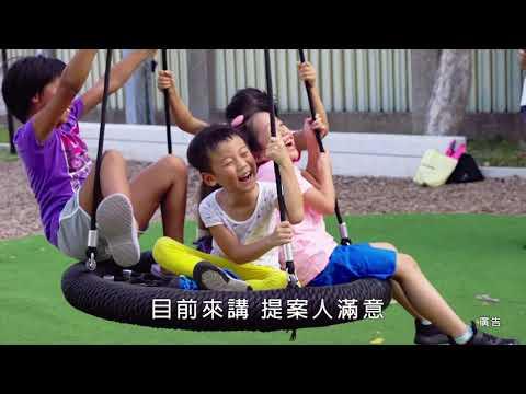 臺北市參與式預算 天母夢想親子樂園30秒