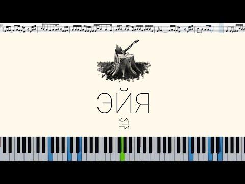 Канги — Эйя (кавер на пианино + ноты)
