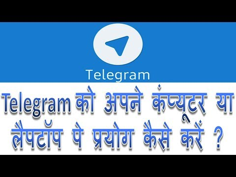 How to use telegram on laptop or computer in Hindi | pc par telegram ko use kaise kare