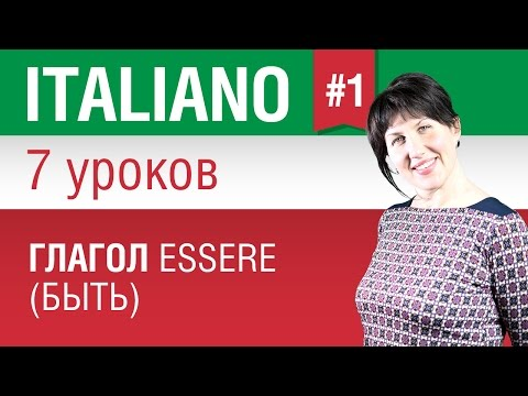 итальянский для начинающих за 7 уроков