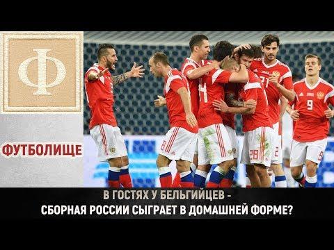 В гостях у Бельгийцев – сборная России сыграет в домашней форме?