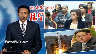 Eritrean News ( November 29, 2017) |  Eritrea ERi-TV
