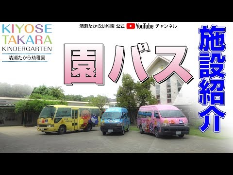 【施設紹介】園バス【公式】清瀬たから幼稚園(東京都)
