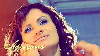 Afrodita/Афродита - Валера (Official clip)