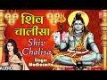 शिव चालीसा Shiv Chalisa I MADHUSMITA I New Latest Shiv Bhajan I Full Audio Song