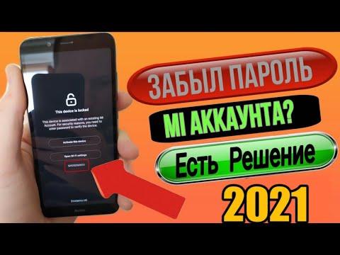 Забыл Пароль От Ми Аккаунта! Как Разблокировать Xiaomi 2021