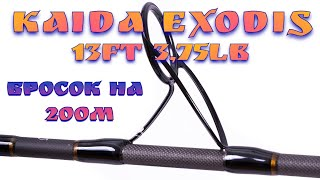 Kaida exodis 13ft 3.5 lb