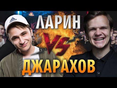 Рэп Баттл - Эльдар Джарахов vs. Дмитрий Ларин
