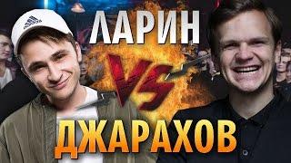 Рэп Баттл - Ларин vs. Эльдар Джарахов