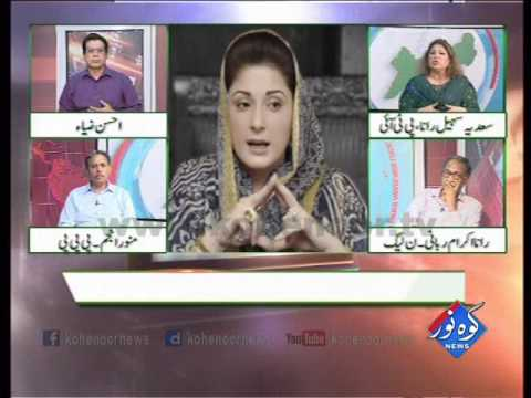 Pakistan Ki Awaaz 16 05 2017