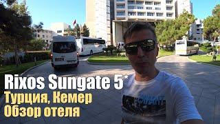 Rixos Sungate 5*, Бельдиби, Кемер, Турция