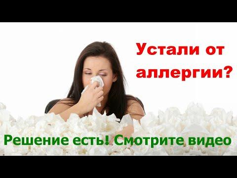 Татьяна Данилова  Гомеопатия против АЛЛЕРГИИ