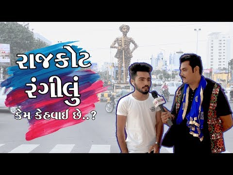 Why is Rajkot called 'Rangilu' ?   All About Rajkot   What Famous in Rajkot?