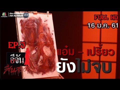 อีจันสืบสยอง |  แอ๋ม - เปรี้ยว ยังไม่จบ | 16 ม.ค. 61 Full HD