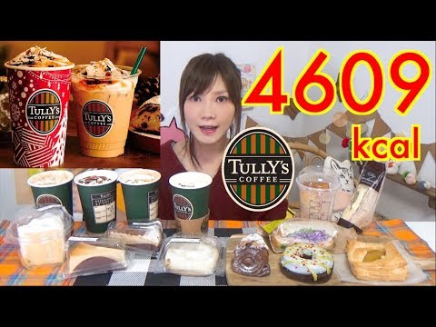 【MUKBANG】 [TULLY's] Stollen Latte, Strawberry Milk Tea & Ilis Latte ..etc [4609kcal] [CC Available]