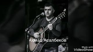 Ахмад Асалбеков - Задаям