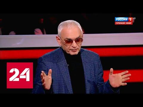 Шахназаров проанализировал целесообразность закона о домашнем насилии - Россия 24
