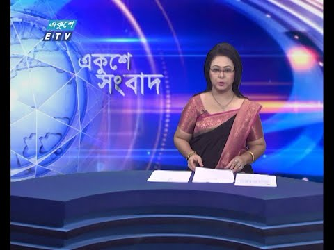 11 PM News || রাত ১১টার সংবাদ || 26 July 2021 | ETV News